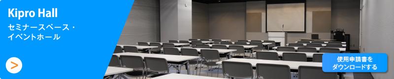 Kipro Hall セミナースペース・イベントホール