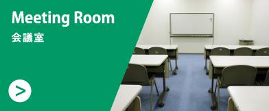 Meeting Room 会議室